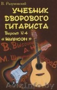 обучение игре на гитаре Витебск - Изображение #2, Объявление #1015141