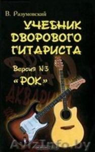 обучение игре на гитаре Витебск - Изображение #1, Объявление #1015141