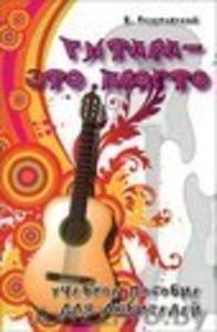 обучение игре на гитаре в Витебске - Изображение #1, Объявление #1065673