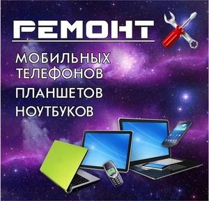 ремонт телефонов, ноутбуков, планшетов - Изображение #1, Объявление #1660279