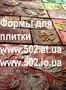 Формы Систром 635 руб/м2 на www.502.at.ua глянцевые для тротуарной и фасад 032