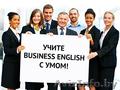 Английский язык (бизнес-курс)