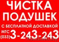 Чистка подушек в Витебске