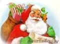 Дед Мороз у Вас в гостях!!!