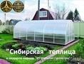 Сверхпрочная «Сибирская теплица» парник 10х3х2 (с подарком)