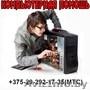 Помощь вашему компьютеру (Установка,  настройка Windows,  ПО и антивируса)