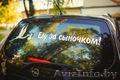 Наклейки на автомобиль на выписку из Роддома в Витебске