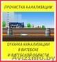 Прочистка канализации,  откачка канализации в Витебске