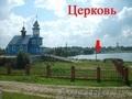 Жилой кирпично-щитовой дом на берегу озера.  - Изображение #8, Объявление #1600459