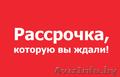 Авиа туры в РАССРОЧКУ до 12 месяцев!