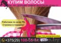 Купим Ваши волосы дорого. Витебск.