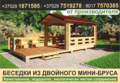 Беседки садовые купить в Витебске.