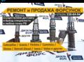 Форсунки Перкинс. Ремонт,  продажа в Витебске и РБ.