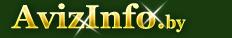 Разовая работа в Витебске,предлагаю разовая работа в Витебске,предлагаю услуги или ищу разовая работа на vitebsk.avizinfo.by - Бесплатные объявления Витебск